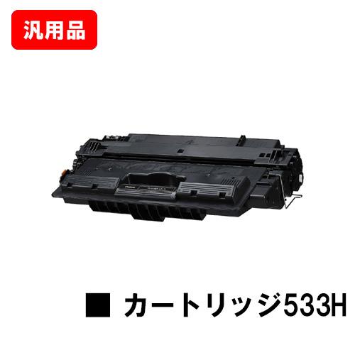 CANON(キャノン) 大容量トナーカートリッジ533H(CRG-533H)【汎用品】【即日出荷】【送料無料】【LBP8100/LBP8730i/LBP8720LBP8710/LBP8710e】【SALE】