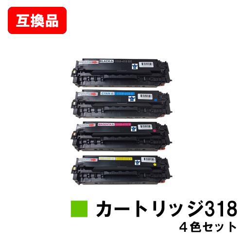 CANON(キャノン)対応 トナーカートリッジ318(CRG-318) お買い得4色セット【互換品】【即日出荷】【送料無料】【LBP7200C/LBP7200CN/LBP7600C】