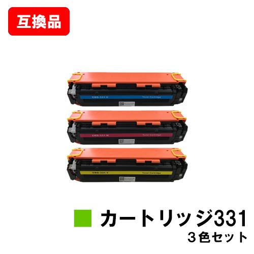 CANON(キャノン)対応 トナーカートリッジ331(CRG-331) お買い得カラー3色セット【互換品】【即日出荷】【送料無料】【LBP7110C/LBP7100C/MF628Cw】【SALE】