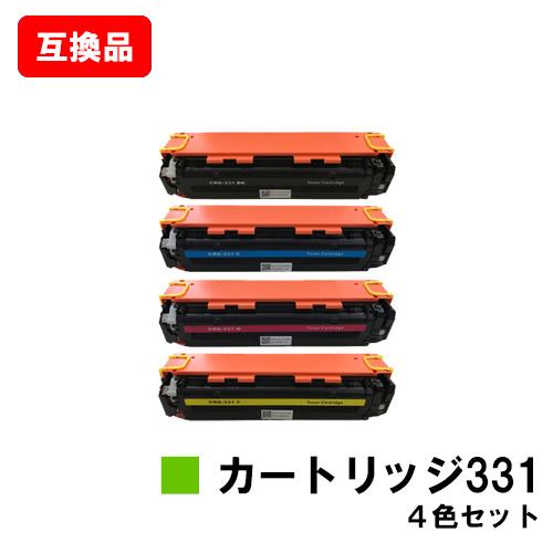 CANON(キャノン)対応 トナーカートリッジ331(CRG-331) お買い得4色セット【互換品】【即日出荷】【送料無料】【LBP7110C/LBP7100C/MF628Cw】