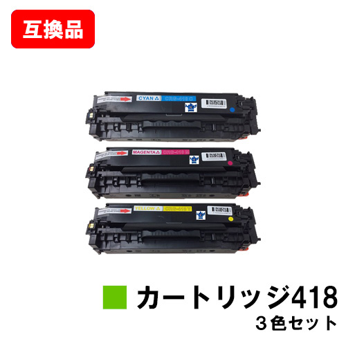 CANON(キャノン)対応 トナーカートリッジ418(CRG-418) お買い得カラー3色セット【互換品】【即日出荷】【送料無料】【MF726Cdw/MF722Cdw/MF8570CdwMF8530Cdn/MF8350Cdn/MF8330CdnMF8380Cdw/MF8340Cdn】【SALE】