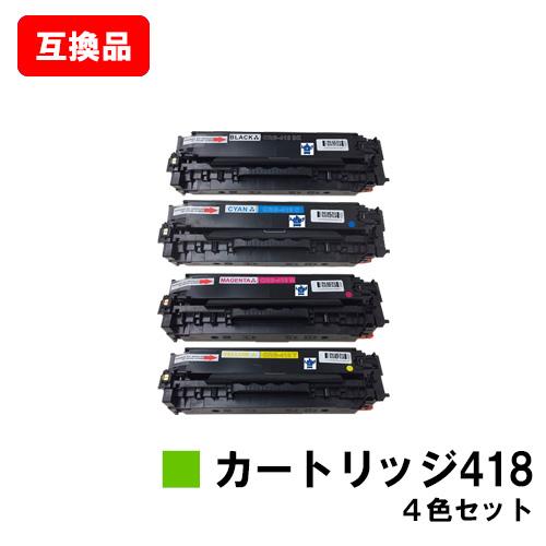 CANON(キャノン)対応 トナーカートリッジ418(CRG-418) お買い得4色セット【互換品】【即日出荷】【送料無料】【MF726Cdw/MF722Cdw/MF8570CdwMF8530Cdn/MF8350Cdn/MF8330CdnMF8380Cdw/MF8340Cdn】【SALE】