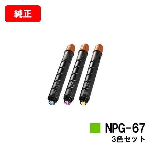 CANON(キャノン) トナーカートリッジNPG-67お買い得カラー3色セット【純正品】【翌営業日出荷】【送料無料】【iR-ADV C3330/C3330F/C3320F/C3530/C3530F/C3520F/iR C3020F】ご注文前に在庫の確認をお願いします