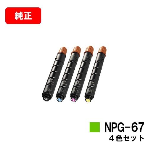 CANON(キャノン) トナーカートリッジNPG-67お買い得4色セット【純正品】【翌営業日出荷】【送料無料】【iR-ADV C3330/C3330F/C3320F/C3530/C3530F/C3520F/iR C3020F】ご注文前に在庫の確認をお願いします