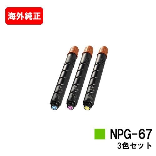CANON(キャノン) トナーカートリッジNPG-67お買い得カラー3色セット【海外純正品】【翌営業日出荷】【送料無料】【iR-ADV C3330/C3330F/C3320F/C3530/C3530F/C3520F/iR C3020F】ご注文前に在庫の確認をお願いします【SALE】