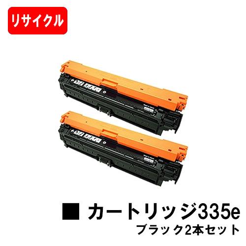 CANON(キャノン) トナーカートリッジ335e(CRG-335EBLK) ブラック お買い得2本セット【リサイクルトナー】【即日出荷】【送料無料】【LBP9660Ci/LBP9520C/LBP843Ci/LBP842C/LBP841C】【SALE】