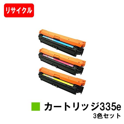 CANON(キャノン) トナーカートリッジ335e(CRG-335E) お買い得カラー3色セット【リサイクルトナー】【即日出荷】【送料無料】【LBP9660Ci/LBP9520C/LBP843Ci/LBP842C/LBP841C】【SALE】