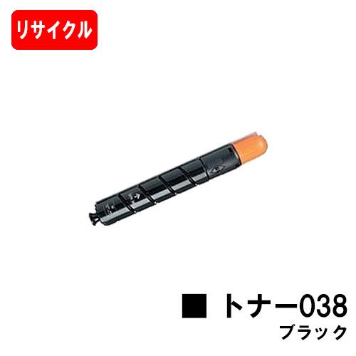 CANON(キャノン) トナー038(TONER 038 BK) ブラック【リサイクルトナー】【3~4営業日内出荷】【送料無料】【LBP9950Ci/LBP9900Ci】【SALE】