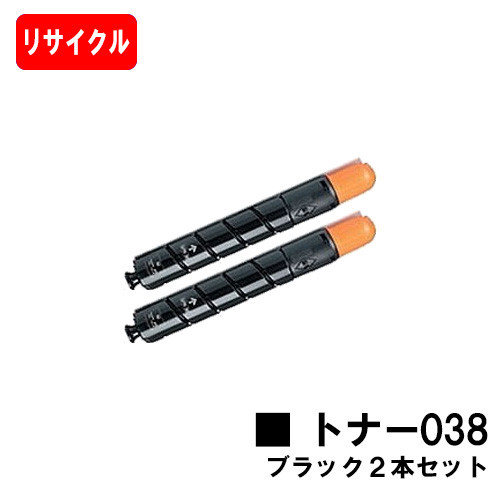 CANON(キャノン) トナー038(TONER 038 BK) ブラック お買い得2本セット【リサイクルトナー】【3~4営業日内出荷】【送料無料】【LBP9950Ci/LBP9900Ci】【SALE】