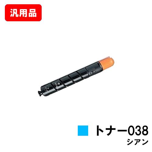 CANON(キャノン) トナー038(TONER 038 C) シアン【汎用品】【翌営業日出荷】【送料無料】【LBP9950Ci/LBP9900Ci】