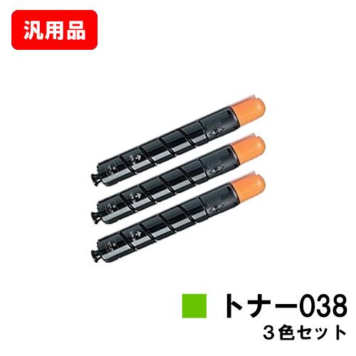 CANON(キャノン) トナー038(TONER 038) お買い得カラー3色セット【汎用品】【翌営業日出荷】【送料無料】【LBP9950Ci/LBP9900Ci】【SALE】