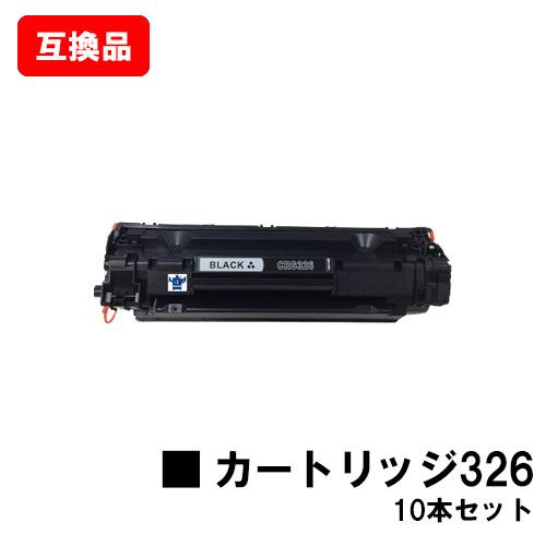 CANON(キャノン)対応 トナーカートリッジ326(CRG-326) お買い得10本セット【互換品】【即日出荷】【送料無料】【LBP6240/LBP6230/LBP6200】【SALE】