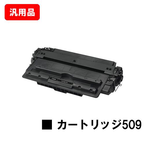 CANON(キャノン) トナーカートリッジ509(CRG-509)【汎用品】【翌営業日出荷】【送料無料】【LBP3980/LBP3970/LBP3950/LBP3930LBP3920/LBP3910/LBP3900/LBP35000】【SALE】