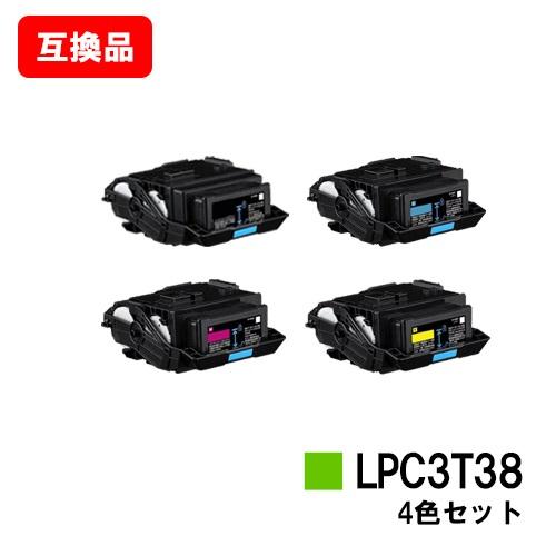 互換トナー 送料無料 1年安心保証 超定番 即日出荷 領収書発行OK EPSON 国内在庫 エプソン ETカートリッジ LP-S7180 SALE 互換品 LP-M8180 LPC3T38お買い得4色セット LP-S8180