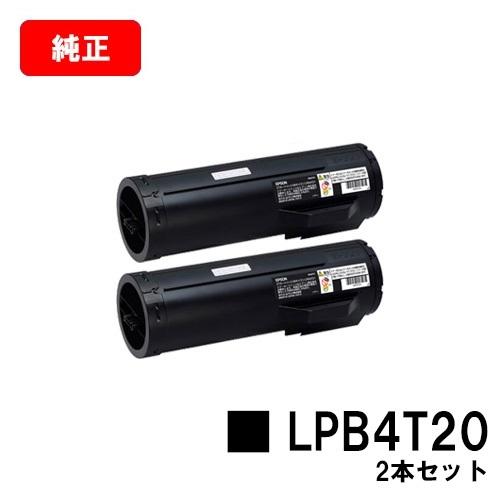 EPSON(エプソン) ETカートリッジ LPB4T20お買い得2本セット【純正品】【翌営業日出荷】【送料無料】【LP-S440DN】【SALE】