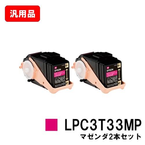 EPSON(エプソン) ETカートリッジ LPC3T33MPマゼンタ(Mサイズ) お買い得2本セット【汎用品】【即日出荷】【送料無料】【LP-S7160】【SALE】