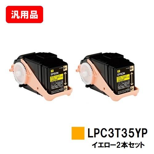EPSON(エプソン) ETカートリッジLPC3T35YPイエロー(Mサイズ) お買い得2本セット【汎用品】【即日出荷】【送料無料】【LP-S6160】【SALE】