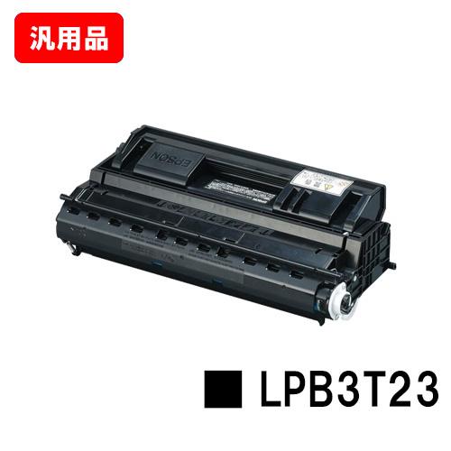 汎用品 送料無料 1年安心保証 最安値に挑戦 翌営業日出荷 領収書発行OK 新作販売 EPSON エプソン ETカートリッジLPB3T23 LP-S3500Z LP-S4200PS LP-S4200 LP-S35C5 SALE LP-S3500R LP-S3500PS LP-S3500