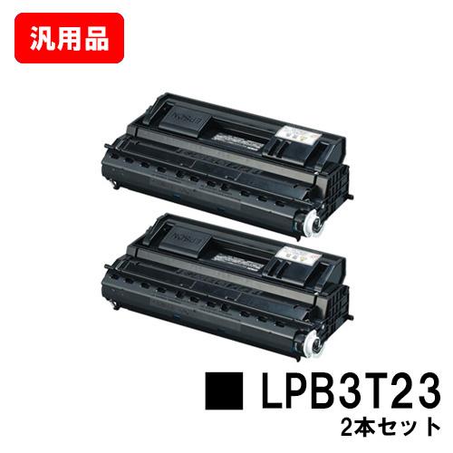 汎用品 送料無料 1年安心保証 即納最大半額 翌営業日出荷 領収書発行OK EPSON エプソン 市場 ETカートリッジLPB3T23お買い得2本セット LP-S3500PS LP-S4200PS LP-S3500 LP-S3500R SALE LP-S3500Z LP-S4200 LP-S35C5