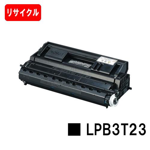 リサイクルトナー 送料無料 安心の無期限保証 即日出荷 国内メーカー高品質再生品 領収書発行OK EPSON エプソン 在庫あり ETカートリッジLPB3T23 SALE LP-S3500Z LP-S3500R LP-S3500PS LP-S3500 LP-S4200 LP-S35C5 超美品再入荷品質至上 LP-S4200PS