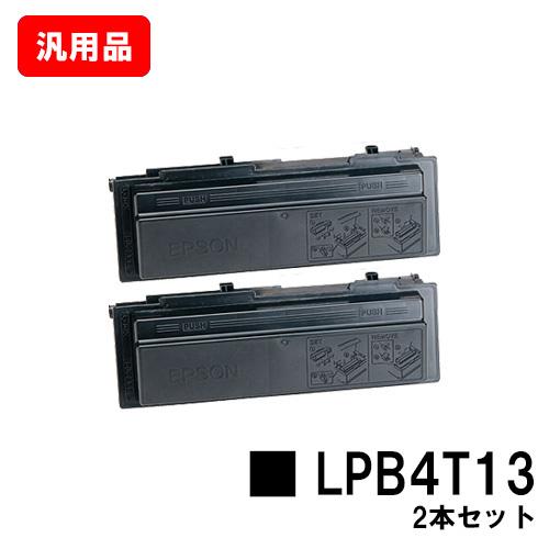 汎用品 送料無料 スーパーセール期間限定 1年安心保証 翌営業日出荷 領収書発行OK EPSON 送料無料お手入れ要らず エプソン ETカートリッジ LPB4T13お買い得2本セット LP-S310 LP-S310C2 LP-S310N LP-S310NC6 LP-S310C3 LP-S310C9 LP-S310NC2 SALE LP-S310NC9 LP-S310NC3 LP-S310C6 LP-S310NC5 LP-S310C5