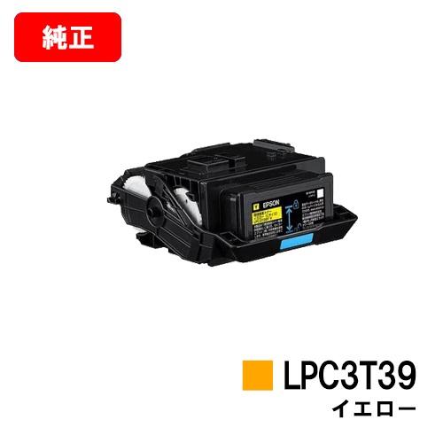 メーカー純正品 送料無料 1年安心保証 超特価SALE開催 2~3営業日内出荷 領収書発行OK EPSON エプソン 有名な ※LP-S7180には対応しておりません LP-S8180 LP-M8180 ETカートリッジ SALE 純正品 LPC3T39Yイエロー
