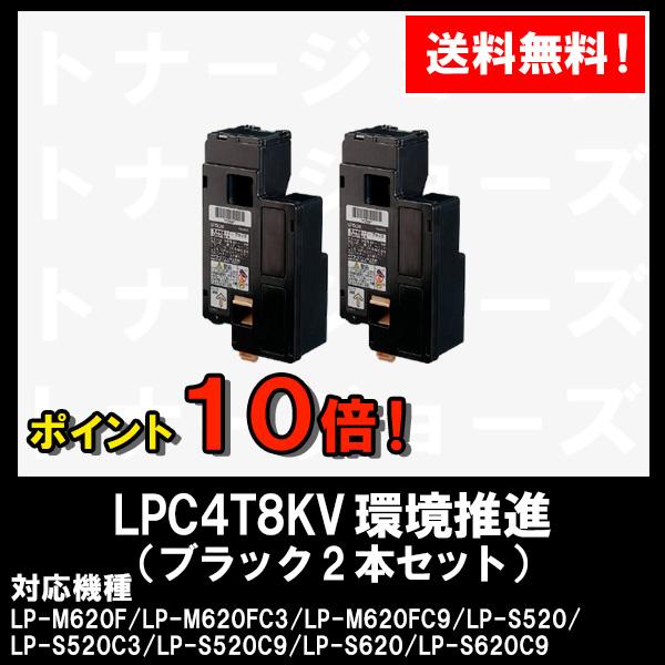 EPSON(エプソン) 環境推進トナーLPC4T8KV ブラックお買い得2本セット【純正品】【翌営業日出荷】【送料無料】【LP-M620/LP-S520/LP-S620】, 湖陵町:1be9d68d --- yasuragi-osaka.jp