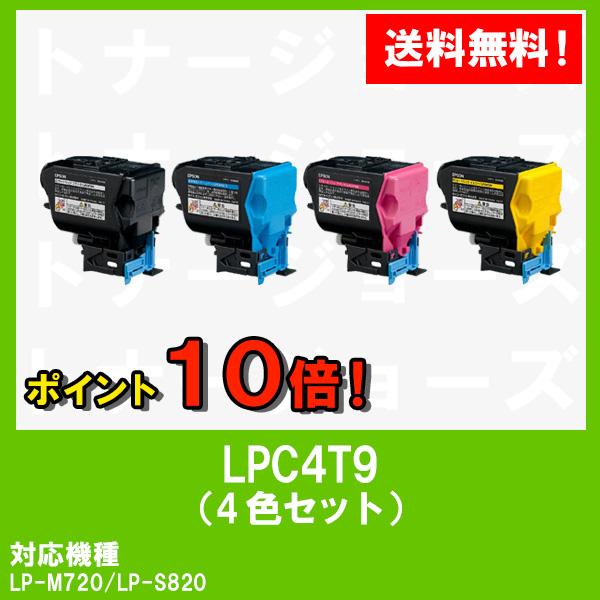 EPSON(エプソン) ETカートリッジLPC4T9お買い得4色セット【純正品】【翌営業日出荷】【送料無料】【LP-M720F/LP-S820】