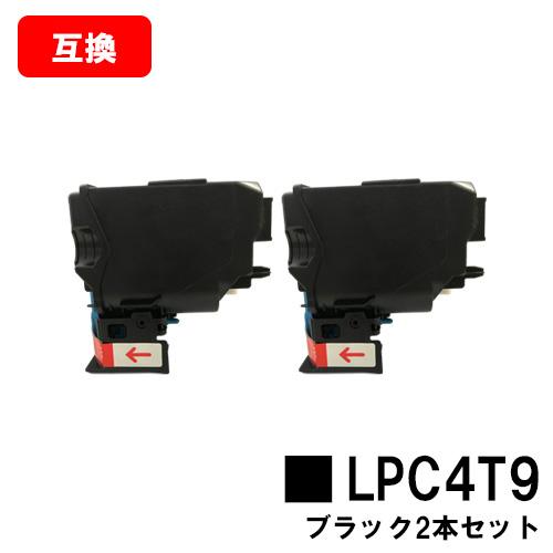 LPC4T9K ブラック お買い得2本セットEPSON(エプソン)対応 トナーカートリッジ【互換品】【即日出荷】【送料無料】【LP-M720F/LP-S820】【SALE】