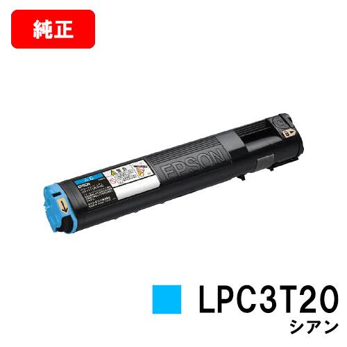 EPSON(エプソン) ETカートリッジLPC3T20Cシアン(Sサイズ)【純正品】【翌営業日出荷】【送料無料】【LP-M5300/LP-S5300】【SALE】