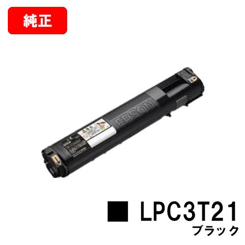 EPSON(エプソン) ETカートリッジLPC3T21Kブラック(Mサイズ)【純正品】【翌営業日出荷】【送料無料】【LP-M5300/LP-S5300】【SALE】