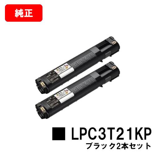 EPSON(エプソン) ETカートリッジLPC3T21KPブラック(Mサイズ)お買い得2本セット【純正品】【翌営業日出荷】【送料無料】【LP-M5300/LP-S5300】【SALE】