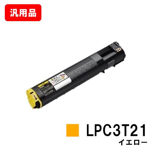 EPSON(エプソン) ETカートリッジLPC3T21Yイエロー(Mサイズ)【汎用品】【即日出荷】【送料無料】【LP-M5300/LP-S5300】【SALE】