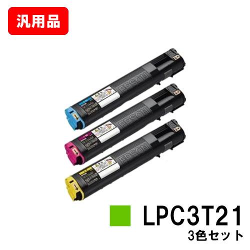 EPSON(エプソン) ETカートリッジLPC3T21お買い得カラー3色セット(Mサイズ)【汎用品】【即日出荷】【送料無料】【LP-M5300/LP-S5300】【SALE】