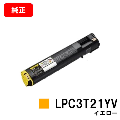 EPSON(エプソン) 環境推進トナーLPC3T21YVイエロー(Mサイズ)【純正品】【翌営業日出荷】【送料無料】【LP-M5300/LP-S5300】