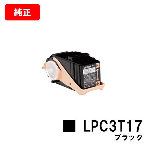 EPSON(エプソン) ETカートリッジLPC3T17Kブラック(Sサイズ)【純正品】【翌営業日出荷】【送料無料】【LP-S7100/LP-S71/LP-S8100/LP-S81】