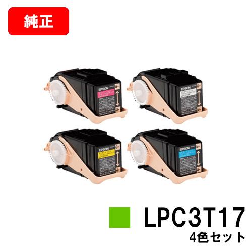 EPSON(エプソン) ETカートリッジLPC3T17お買い得4色セット(Sサイズ)【純正品】【翌営業日出荷】【送料無料】【LP-S7100/LP-S71/LP-S8100/LP-S81】【SALE】