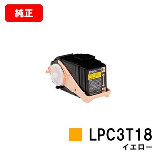EPSON(エプソン) ETカートリッジLPC3T18Yイエロー(Mサイズ)【純正品】【翌営業日出荷】【送料無料】【LP-S7100/LP-S71/LP-S8100/LP-S81】【SALE】