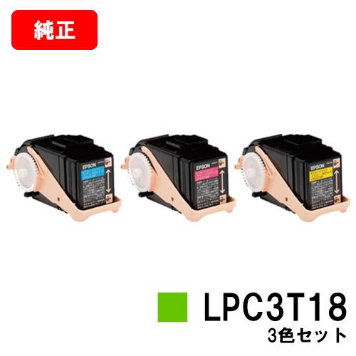 EPSON(エプソン) ETカートリッジLPC3T18お買い得カラー3色セット(Mサイズ)【純正品】【翌営業日出荷】【送料無料】【LP-S7100/LP-S71/LP-S8100/LP-S81】