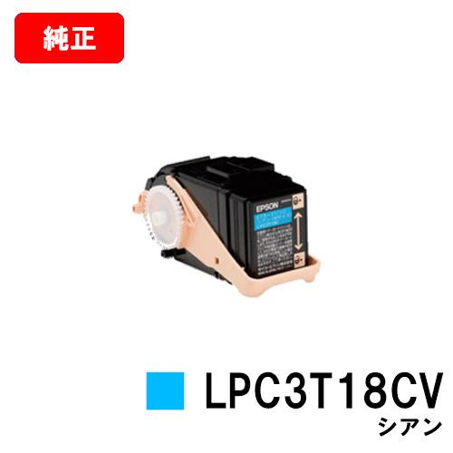 新品 メーカー純正品 送料無料 1年安心保証 翌営業日出荷 領収書発行OK EPSON エプソン 環境推進トナーLPC3T18CVシアン LP-S81 純正品 LP-S71 SALE Mサイズ LP-S8100 LP-S7100 商品