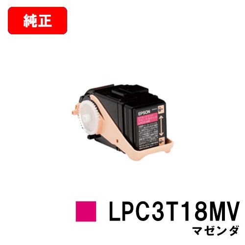 EPSON(エプソン) 環境推進トナーLPC3T18MVマゼンダ(Mサイズ)【純正品】【翌営業日出荷】【送料無料】【LP-S7100/LP-S71/LP-S8100/LP-S81】