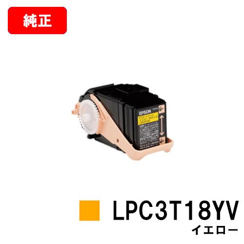 EPSON(エプソン) 環境推進トナーLPC3T18YVイエロー(Mサイズ)【純正品】【翌営業日出荷】【送料無料】【LP-S7100/LP-S71/LP-S8100/LP-S81】【SALE】