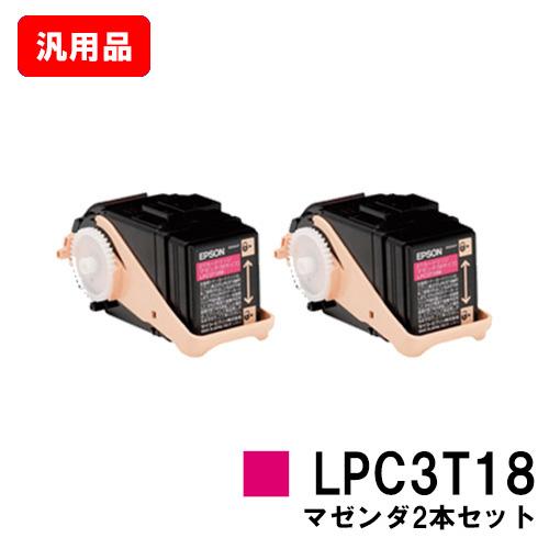 EPSON(エプソン) ETカートリッジLPC3T18MPマゼンダ(Mサイズ) お買い得2本セット【汎用品】【即日出荷】【送料無料】【LP-S7100/LP-S71/LP-S8100/LP-S81】【SALE】