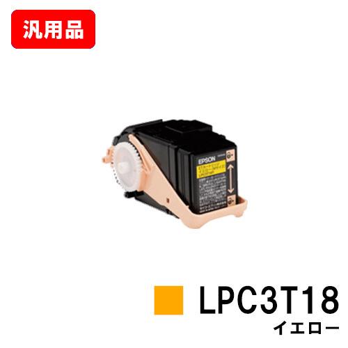 EPSON(エプソン) ETカートリッジLPC3T18Yイエロー(Mサイズ)【汎用品】【即日出荷】【送料無料】【LP-S7100/LP-S71/LP-S8100/LP-S81】【SALE】