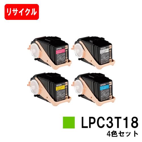 EPSON(エプソン) ETカートリッジLPC3T18お買い得4色セット(Mサイズ)【リサイクルトナー】【即日出荷】【送料無料】【LP-S7100/LP-S71/LP-S8100/LP-S81】【安心の自社工場製】【SALE】