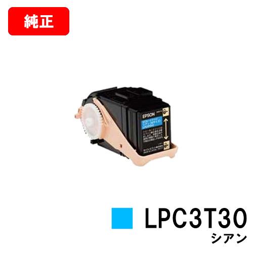 EPSON(エプソン) ETカートリッジLPC3T30Cシアン(Sサイズ)【純正品】【翌営業日出荷】【送料無料】【LP-M8040/LP-M8170/LP-S8160】【SALE】