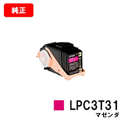 EPSON(エプソン) ETカートリッジLPC3T31Mマゼンダ(Mサイズ)【純正品】【翌営業日出荷】【送料無料】【LP-M8040/LP-M8170/LP-S8160】【SALE】
