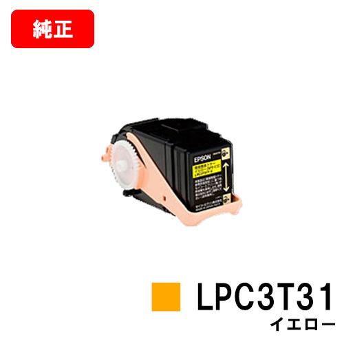 EPSON(エプソン) ETカートリッジLPC3T31Yイエロー(Mサイズ)【純正品】【翌営業日出荷】【送料無料】【LP-M8040/LP-M8170/LP-S8160】【ポイント10倍】【SALE】