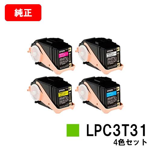 EPSON(エプソン) ETカートリッジLPC3T31お買い得4色セット(Mサイズ)【純正品】【翌営業日出荷】【送料無料】【LP-M8040/LP-M8170/LP-S8160】【SALE】