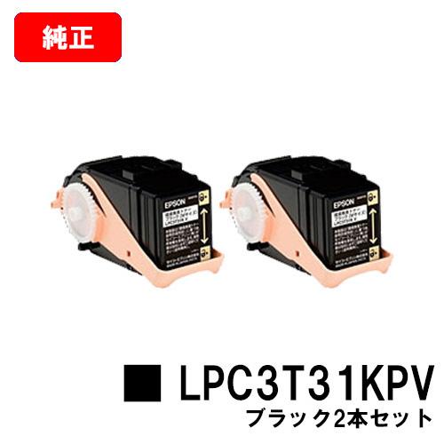 EPSON(エプソン) 環境推進トナーLPC3T31KPVブラック(Mサイズ) お買い得2本セット【純正品】【翌営業日出荷】【送料無料】【LP-M8040/LP-M8170/LP-S8160】